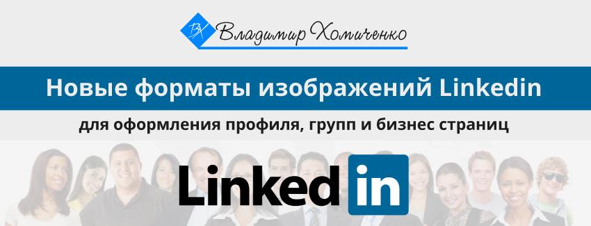 Новые форматы изображений linkedin для оформления профиля, групп и бизнес страниц