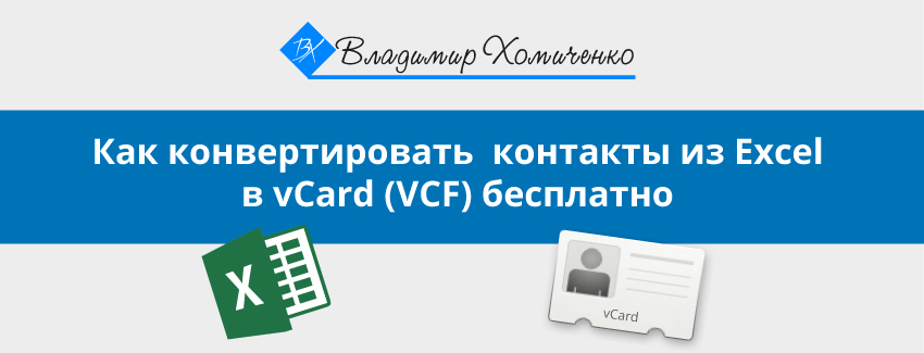 Как конвертировать контакты из Excel в vCard (VCF) бесплатно