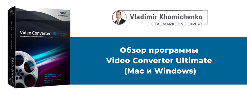 Обзор программы Video Converter Ultimate (Mac и Windows)