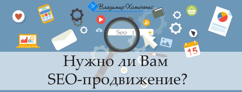 Зачем нужно seo-продвижение сайта, если есть реклама