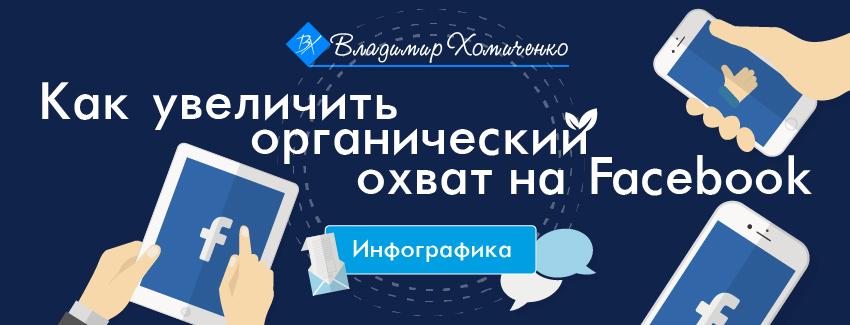 Органический охват в фейсбук: что это и как увеличить