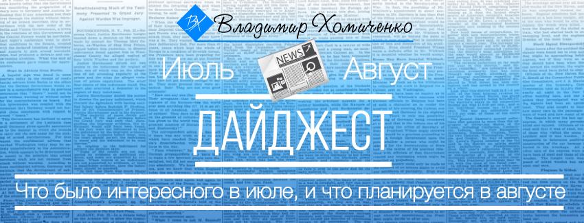 Дайджест от Владимира Хомиченко