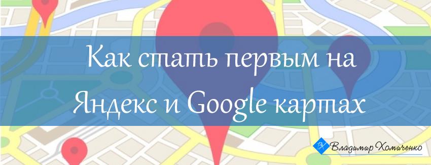 Как продвинуть сайт в Гугл и Яндекс картах