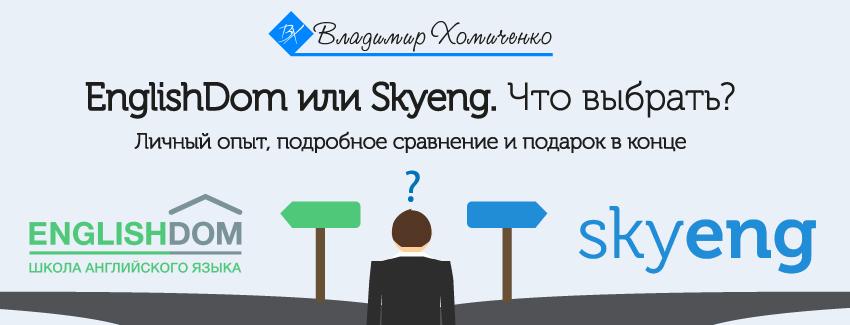EnglishDom или Skyeng? Честный отзыв ученика и промокоды в подарок