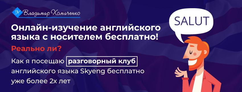 Английский язык онлайн по скайпу с носителем бесплатно? Как посещать бесплатно разговорный клуб английского языка
