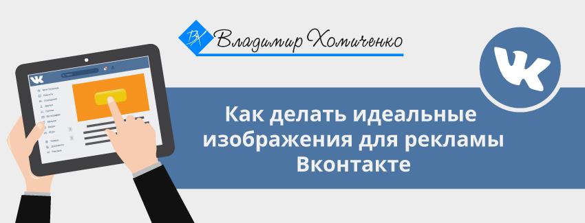 Руководство - как делать картинки для рекламы ВКонтакте