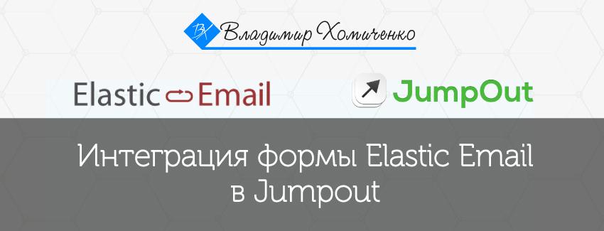 Интеграция формы Elastic Email в Jumpout