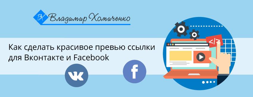 Как сделать красивое превью ссылки для Вконтакте и Facebook