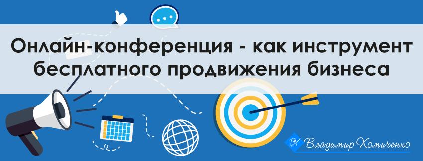 Онлайн-конференция - как инструмент бесплатного продвижения