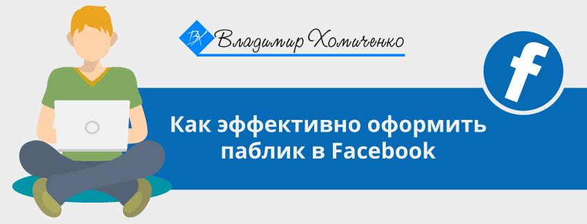 Как красиво и правильно оформить паблик в Facebook