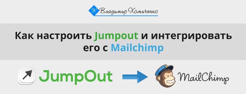Как настроить Jumpout и интегрировать его с Mailchimp