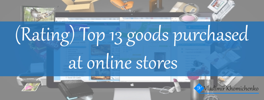 Best selling products on the Internet: the rating