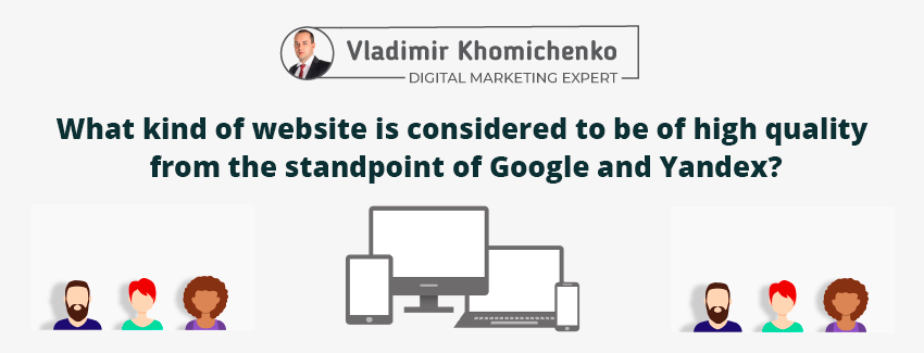 How to identify a quality website for Google and Yandex