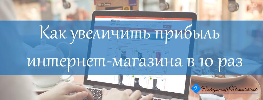 Как увеличить прибыль интернет-магазина быстро и бесплатно