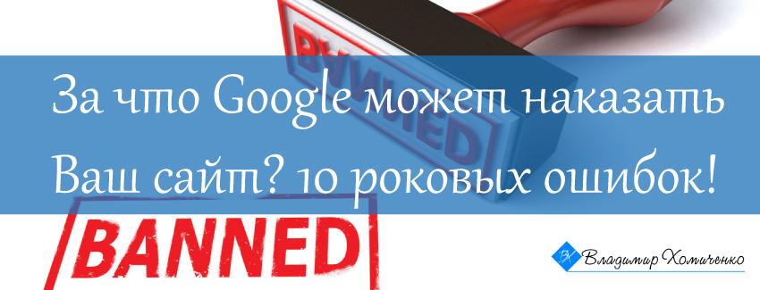 За что Гугл банит сайты. Санкции и фильтры Google.