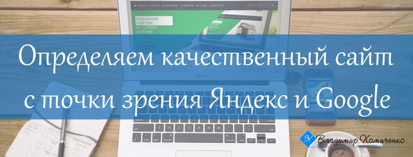 Качественный сайт с точки зрения Яндекса и Google: как определить