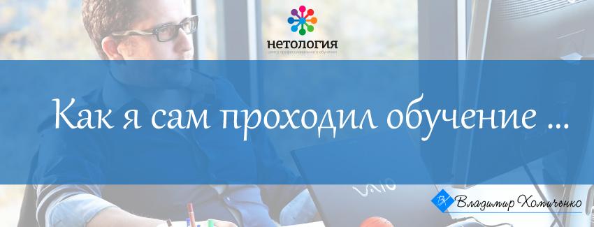 Промокод Нетология - обучение со скидкой