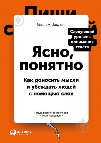 Ясно, понятно. Как доносить мысли и убеждать людей с помощью слов - Максим Ильяхов - цитаты, рейтинг, отзывы, где купить