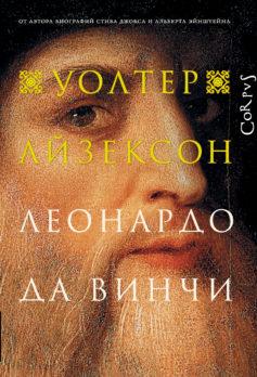 Леонардо да Винчи - Уолтер Айзексон - цитаты, рейтинг, отзывы, где купить