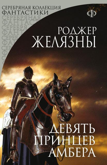 Хроники Амбера — Книга 1 - Девять принцев  - Роджер Желязны - цитаты, рейтинг, отзывы, где купить