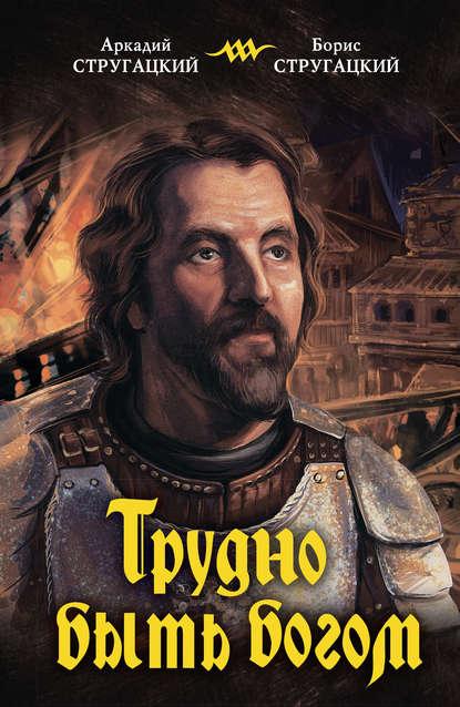 Трудно быть богом - Аркадий и Борис Стругацкие- цитаты, рейтинг, отзывы, где купить