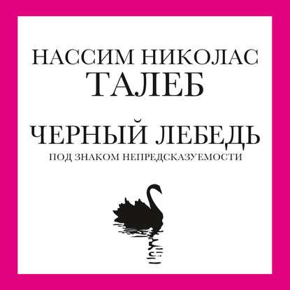 Черный лебедь. Под знаком непредсказуемости - Нассим Николас Талеб - цитаты, рейтинг, отзывы, где купить