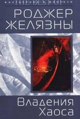 Хроники Амбера — Книга 5 - Владения Хаоса - Роджер Желязны - цитаты, рейтинг, отзывы, где купить