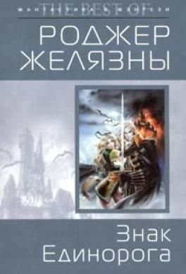 Хроники Амбера — Книга 3 - Знак Единорога - Роджер Желязны - цитаты, рейтинг, отзывы, где купить