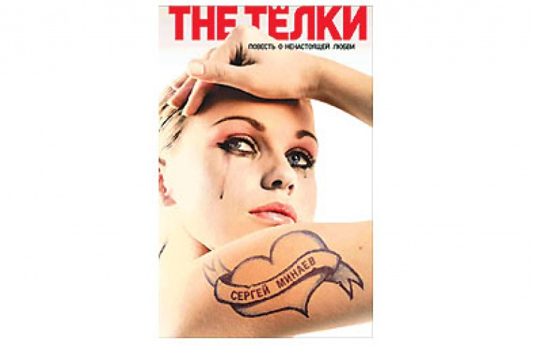 The Тёлки - Сергей Минаев- отзывы на аудиокнигу