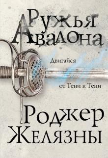 Хроники Амбера — Книга 2 - Ружья Авалона - Роджер Желязны - цитаты, рейтинг, отзывы, где купить
