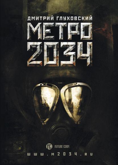Метро 2034 - Дмитрий Глуховский  - цитаты, рейтинг, отзывы, где купить