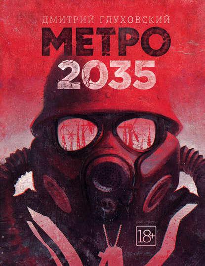 Метро 2035 - Дмитрий Глуховский  - цитаты, рейтинг, отзывы, где купить