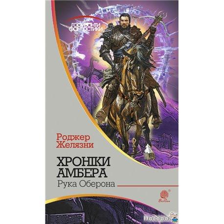 Хроники Амбера — Книга 4 - Рука Оберона - Роджер Желязны - цитаты, рейтинг, отзывы, где купить