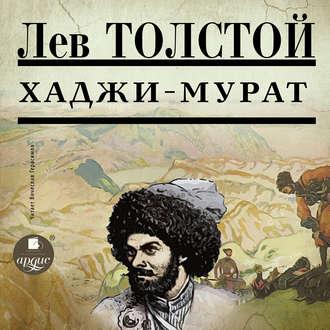 Хаджи-Мурат - Лев Толстой - цитаты, рейтинг, отзывы, где купить