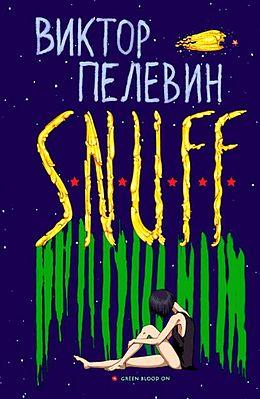 S.N.U.F.F - Виктор Пелевин - цитаты, рейтинг, отзывы, где купить
