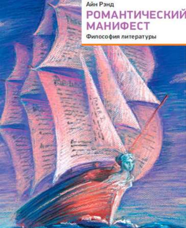 Романтический манифест. Философия литературы - Айн Рэнд - цитаты, рейтинг, отзывы, где купить