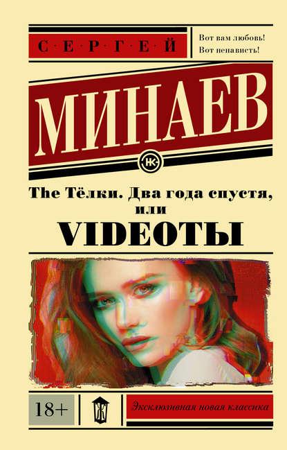 The Тёлки два года спустя - Сергей Минаев  - цитаты, рейтинг, отзывы, где купить