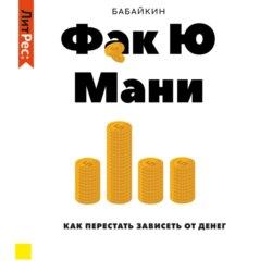 Ф*к Ю мани. Как перестать зависеть от денег - Бабайкин- цитаты, рейтинг, отзывы, где купить
