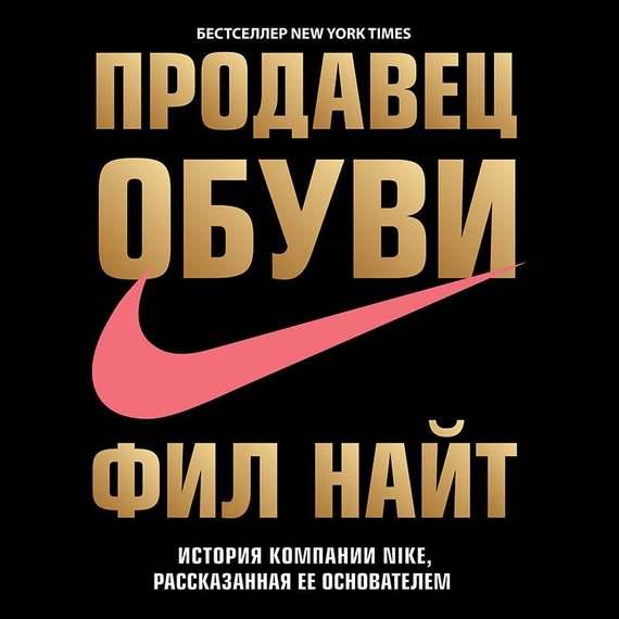 Продавец обуви. История компании Nike, рассказанная ее основателем - Фил Найт - отзывы на аудиокнигу