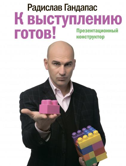 К выступлению готов! Презентационный конст - АРадислав Гандапас - цитаты, рейтинг, отзывы, где купить