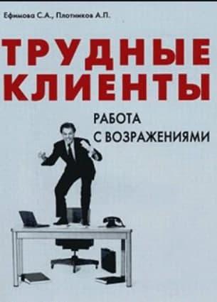 Трудные Клиенты - Светлана Ефимова - цитаты, рейтинг, отзывы, где купить