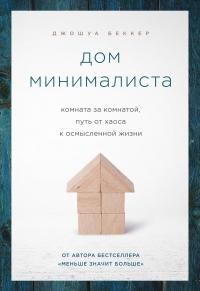 Дом минималиста. Комната за комнатой, путь от хаоса к осмысленной жизни - Джошуа Беккер - цитаты, рейтинг, отзывы, где купить