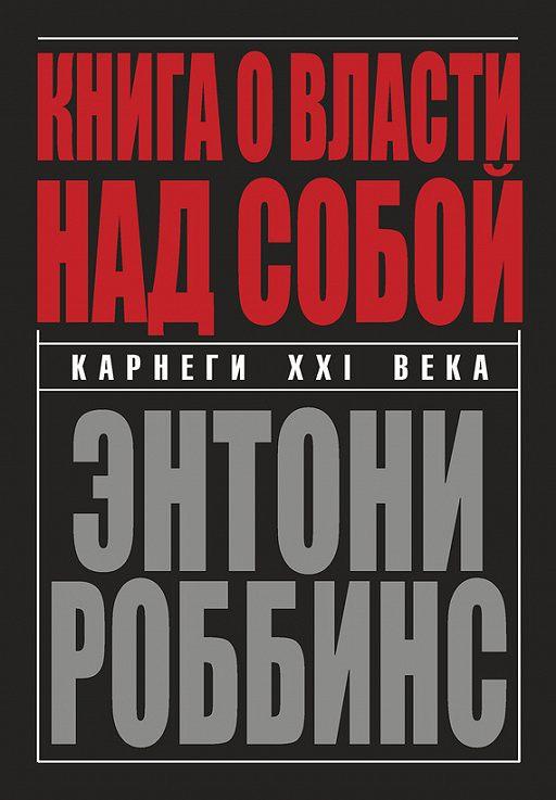 Книга о власти над собой - Энтони Роббинс - отзывы на аудиокнигу