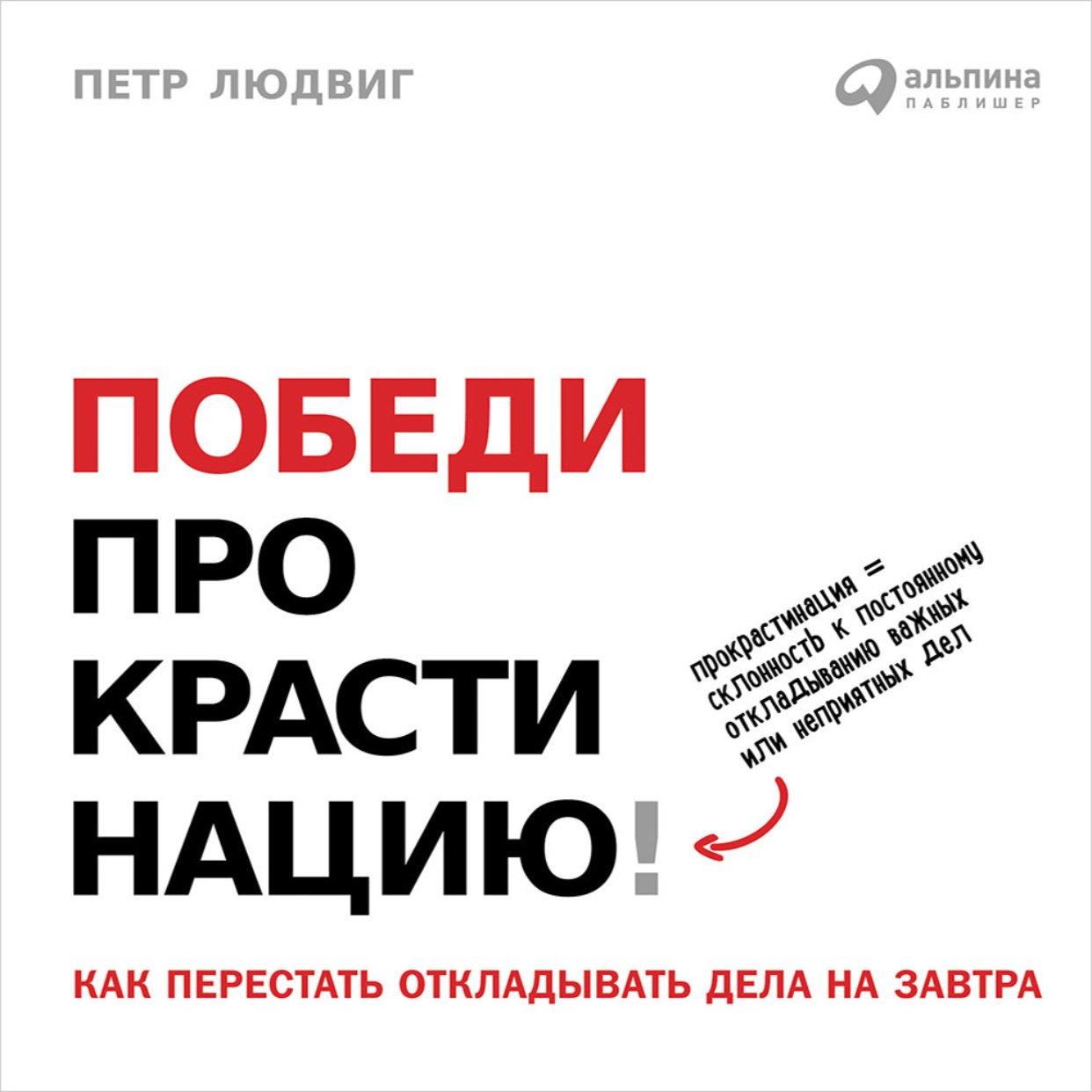 Победи прокрастинацию! Как перестать откладывать дела на завтра - Петр Людвиг - цитаты, рейтинг, отзывы, где купить