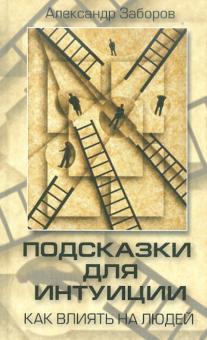 Подсказки для интуиции - Александр Заборов - цитаты, рейтинг, отзывы, где купить