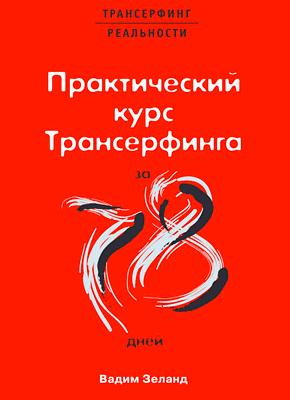 Практический курс Трансерфинга за 78 дней - Вадим Зеланд - цитаты, рейтинг, отзывы, где купить