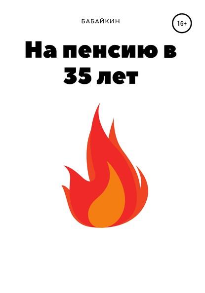 На пенсию в 35 лет - Бабайкин - цитаты, рейтинг, отзывы, где купить