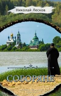 Соборяне - Николай Лесков  - цитаты, рейтинг, отзывы, где купить