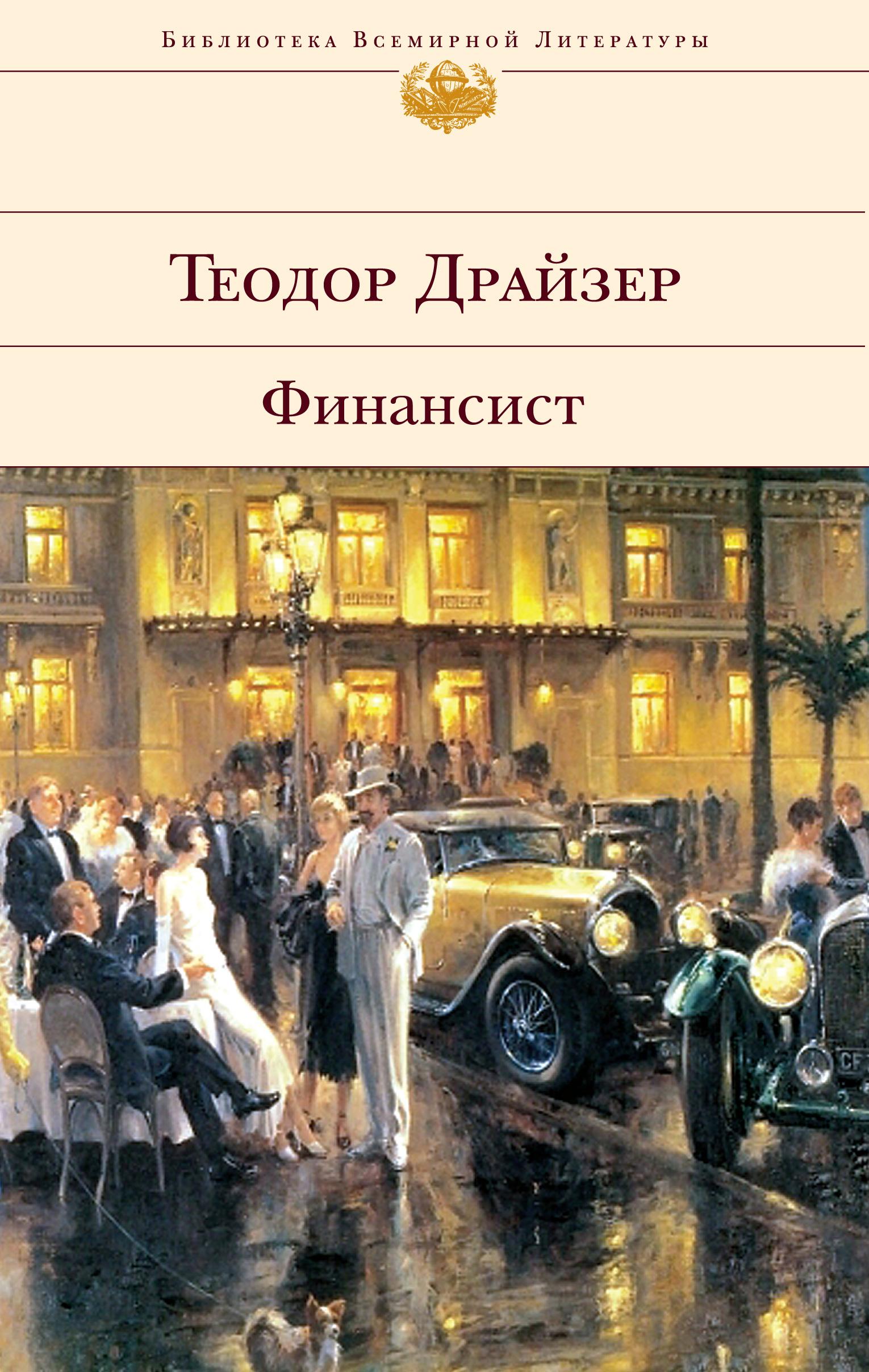 Финансист - Теодор Драйзер - цитаты, рейтинг, отзывы, где купить