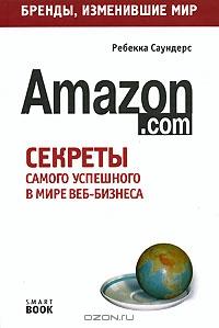 Amazon.com. Секреты самого успешного в мире веб-бизнеса - Ребекка Саундерс - цитаты, рейтинг, отзывы, где купить